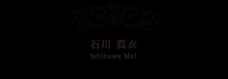 石川真衣 Ishikawa Mai